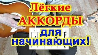 Аккорды ♫ для гитары 🎸 Для начинающих ♪♫ Лёгкие и простые ♪