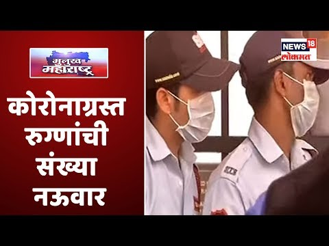 Pune Breaking News : पुण्यात आणखी एका रुग्णाची नोंद | Mulukh Maharashtra