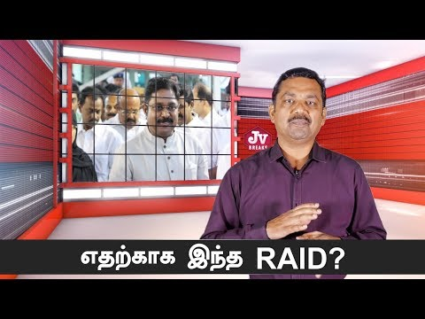 Reason behind IT Raid at Sasikala & relatives place ? | JV Breaks