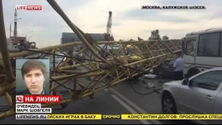 В Москве на проезжую часть дороги упал строительный кран(Свежие новости А повеселей смотрите на этом канале https://www.youtube.com/channel/UCRrVd1zV0MGJLGbtmvi8wqw., 2015-06-26T06:49:11.000Z)