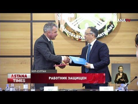 Видео: КПО впервые подписало корпоративное соглашение с Федерацией профсоюзов