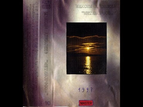 Maxim Alexeev -Tape Archive - 1997 Metamorphosis (Guitars + Piano + FX'n'Voices)
