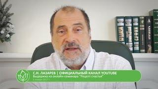 С.Н. Лазарев | Секрет счастья