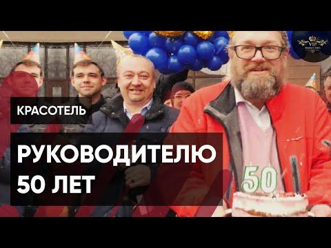 Ролик Руководителю 50 лет Красотель - Видеостудия VIP Production