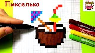 Как Рисовать Кокосовый Коктейль по Клеточкам ♥ Рисунки по Клеточкам #pixelart