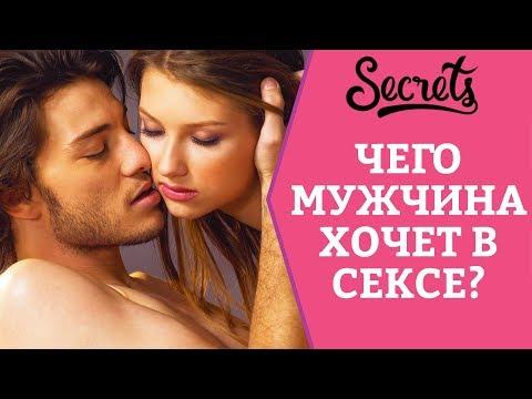 Чего мужчина хочет в сексе? Как удовлетворить мужчину? Советы сексолога [Secrets Center]