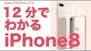 12分でわかるiPhone8:円熟の王道iPhoneにAppleの愛を感じる