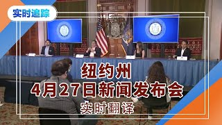 纽约州新闻发布会Apr.27 (中文翻译)