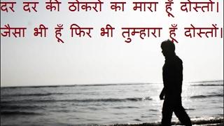 Inspirational and painful (Dard bhari) lines and shayari in Hindi on friendship