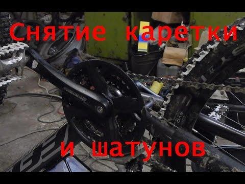 Замена каретки на велосипеде, как снять шатуны, как снять каретку (SR Suntour)