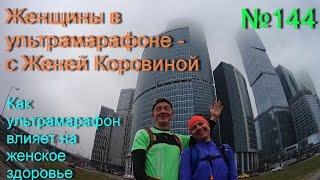 Женщины в ультрамарафоне - с Женей Коровиной (№144)
