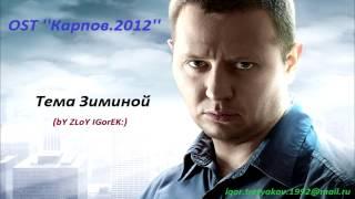 Тема Зиминой(OST ''Карпов'')
