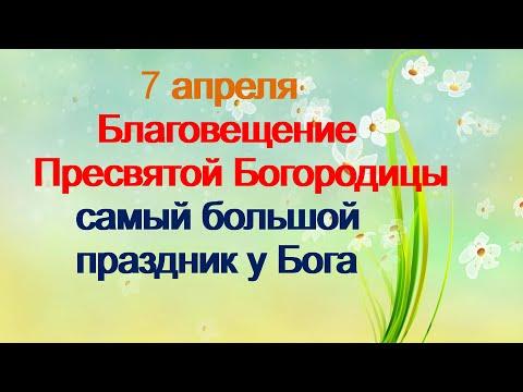 7 апреля-БЛАГОВЕЩЕНИЕ ПРЕСВЯТОЙ БОГОРОДИЦЫ.Самый большой праздник у Бога.Солнце на востоке играет.