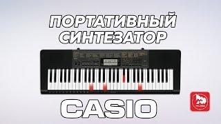 CASIO LK-265 ( CASIO LK-266) Синтезатор для обучения с подсветкой клавиш