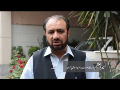 JI Info Secretary Ameer ul Azmeen commenting over Panama Case Verdict