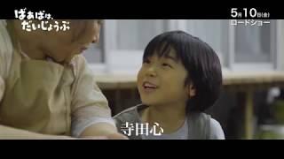 『ばあばは、だいじょうぶ』 2019年5月10日(土)より 全国イオンシネマ...