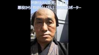 俳優の阿藤快(あとう・かい、本名公一=こういち)さんが15日までに...