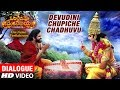 Devudini Chupiche Chadhuvu Dialogue    Om Namo Venkatesaya   Nagarjuna,Anushka Shetty,M.M. Keeravani Whatsapp Status Video Download Free