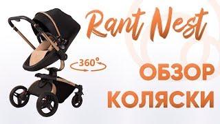 Обзор модульной коляски Rant Nest от производителя