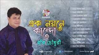 Robi Chowdhury - Ek Noyone Kando - Full Audio Album | Soundtek