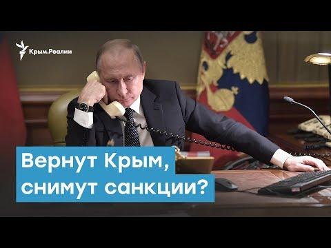 Вернут Крым, снимут санкции? Пандемия и международная политика | Крымский вечер