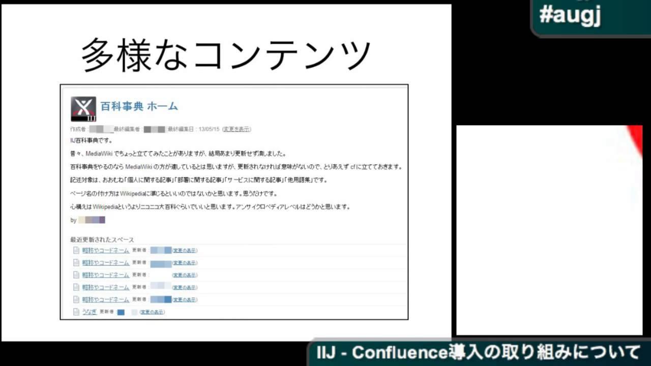 Download IIJにおけるConfluence 導入事例紹介