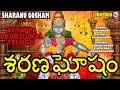 శరణు ఘోషం | అయ్యప్ప భక్తి పాటలు | Sharanu Gosha Telugu |  Ayyappa Saranalu # Ayyappa Songs Telugu Download MP3
