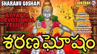 శరణు ఘోషం | అయ్యప్ప భక్తి పాటలు | Sharanu Gosha Telugu |  Ayyappa Saranalu # Ayyappa Songs Telugu