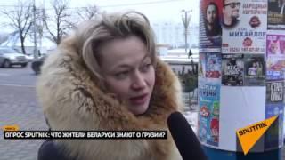 Что жители Минска знают о Грузии