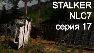 STALKER NLC7. Серия 17. Забытый Хутор.