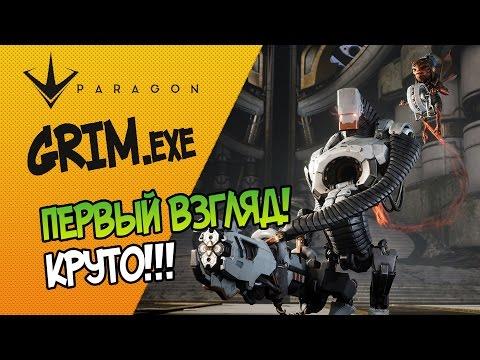 видео: paragon - grim.exe ПЕРВЫЙ ВЗГЛЯД! КРУТО!!!