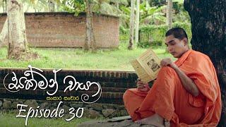 Sakman Chaya | Episode 30 - (2021-01-29) | ITN Thumbnail