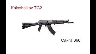 Ружье Kalashnikov TG2/Сайга.366