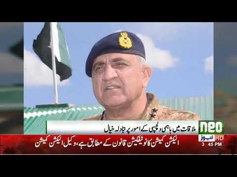 Uzbek army delegation meets COAS | Neo News HD
