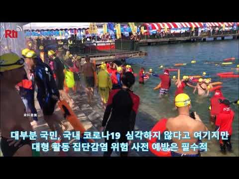 르위에탄 일월담 횡단수영대회 9월27일 개최