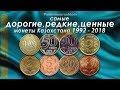 САМЫЕ ДОРОГИЕ, РЕДКИЕ И ЦЕННЫЕ МОНЕТЫ КАЗАХСТАНА 1992-2018!