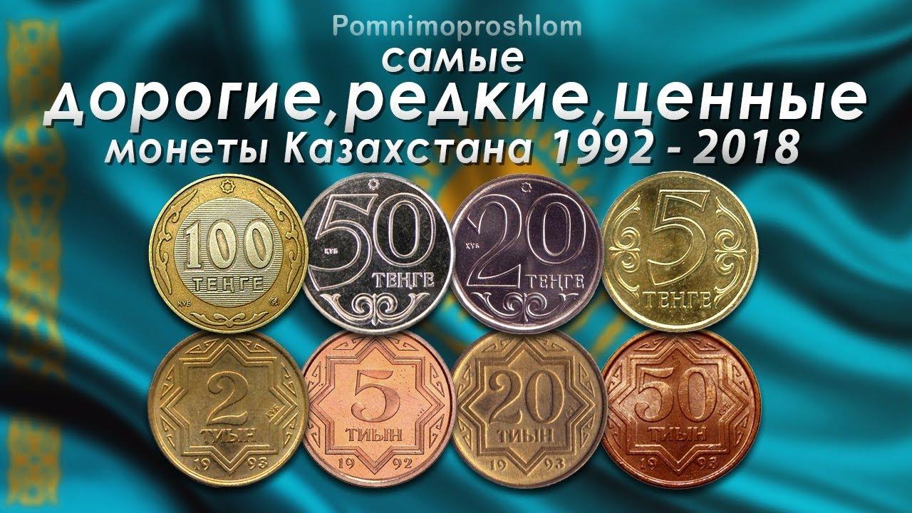 Часов петропавловск казахстан скупка и старинных монет киловатт час петербург стоимость