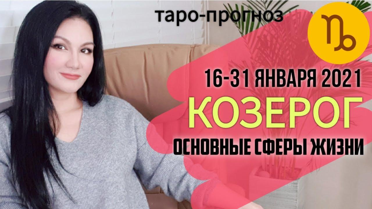 КОЗЕРОГ ТАРО ПРОГНОЗ 16 ~ 31 ЯНВАРЯ 2021. Основные сферы