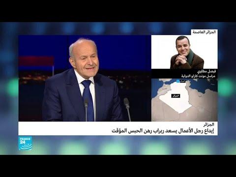 ما هي التهم الموجهة لرجل الأعمال الجزائري يسعد ربراب؟  - نشر قبل 1 ساعة