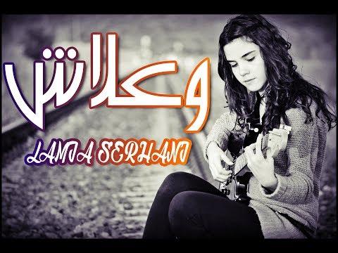 وعلاش بأحلى صوت ممكن تسمعه في حياتك - Serhani Lamia