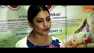 पत्रकारसँग आक्रोश पोख्दै श्वेता Shweta khadka- Dayahang rai- Aakash Adhikari पहिलोपटक मिडियामा