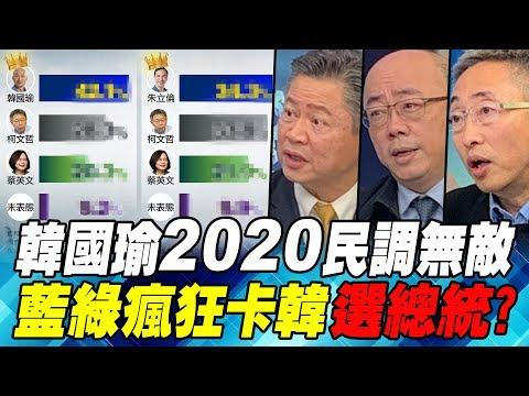 韓國瑜2020民調無敵 藍綠瘋狂卡韓選總統?|寰宇全視界20190316