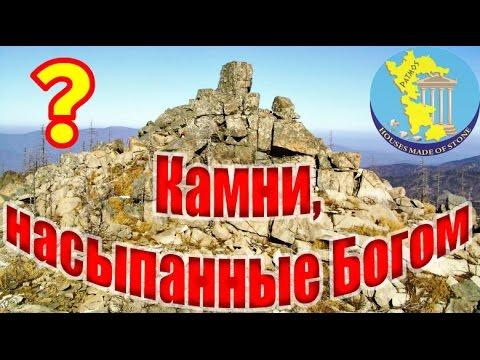 Загадки древности: камни горы Пидан