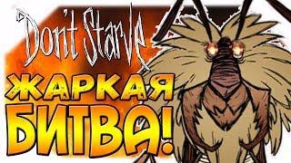 Don't Starve: Megarandom #10 - Жаркая БИТВА!