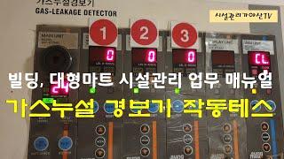 가스경보기+작동테스트+영점보정
