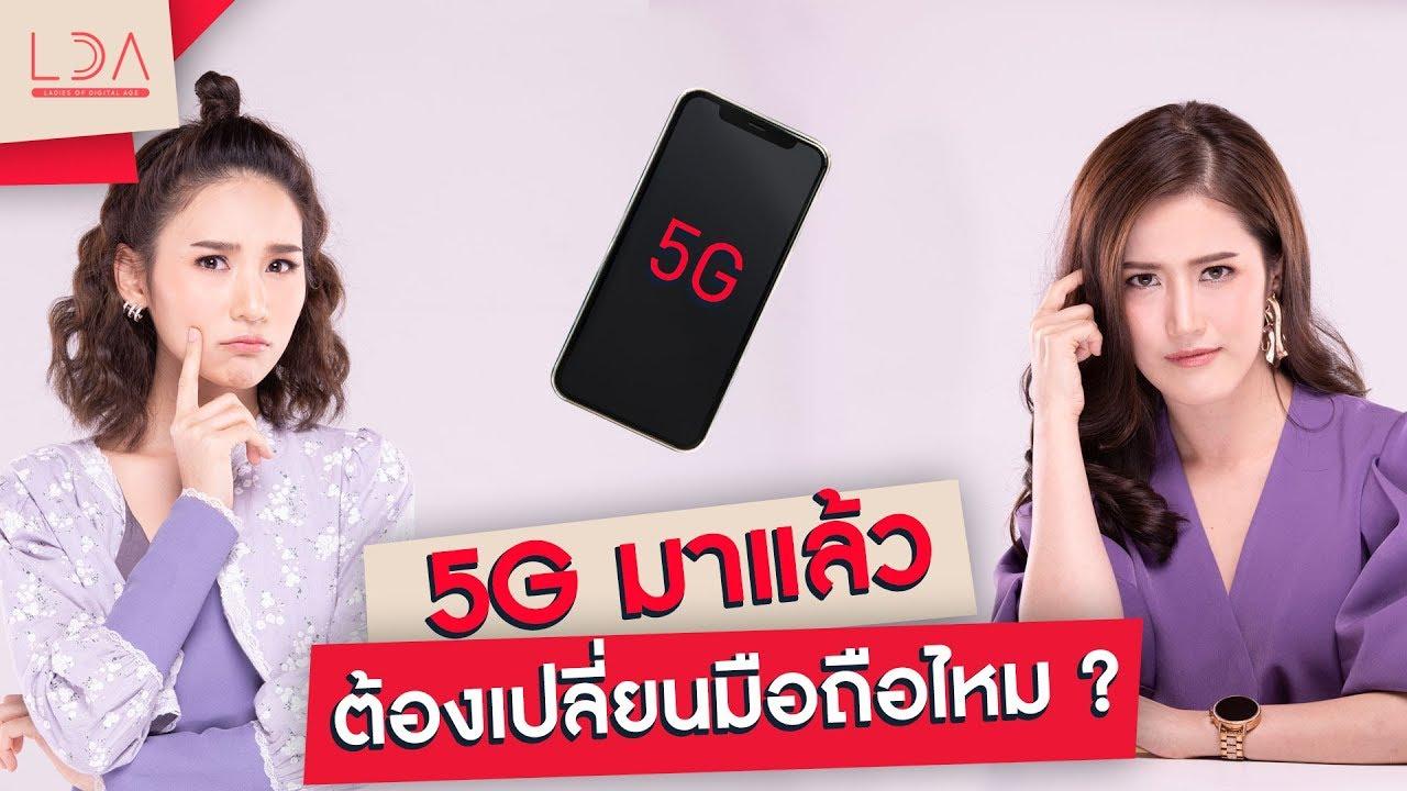 5G มาแล้ว ต้องเปลี่ยนมือถือใหม่มั้ย!? | เฟื่องลดา LDA