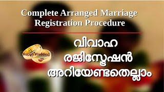 സബ്ബ് രജിസ്ട്രാര് അഫീസിലെ വിവാഹ രജിസ്ട്രേഷന്   Arranged marriage   marriage Registration  part3