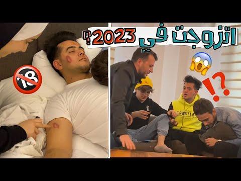 مقلب فقدان الذاكرة في انور😱💔 اقوى مقلب في التاريخ🔥نور مار - Nour Mar5