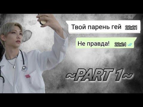 Парень Т/И оказался геем ~Lee Felix~ Stray Kids ||part 1|| (mini Ff)