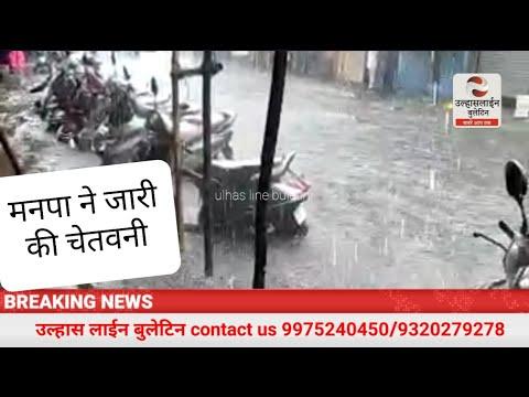 उल्हासनगर में भारी बारिश,नाले नालीयों का पानी बहने लगा रास्त